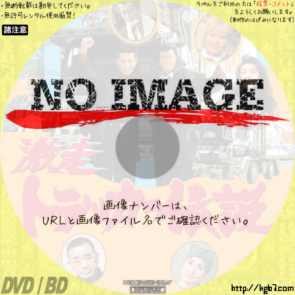 激走トラッカー伝説 (1991) BD・DVDラベル