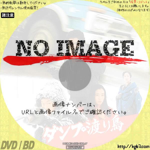 ダンプ渡り鳥 (1981) BD・DVDラベル