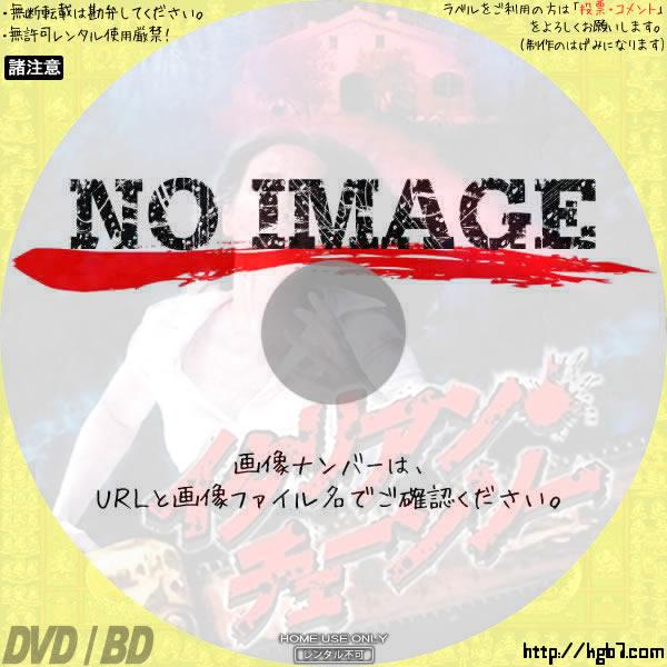 イタリアン・チェーンソー (2005) BD・DVDラベル