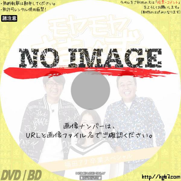 モヤモヤさまぁ~ず2 福田アナ卒業スペシャル (2019) BD・DVDラベル
