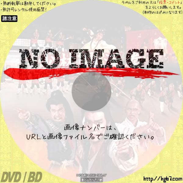 少林羅漢拳 (1983) BD・DVDラベル