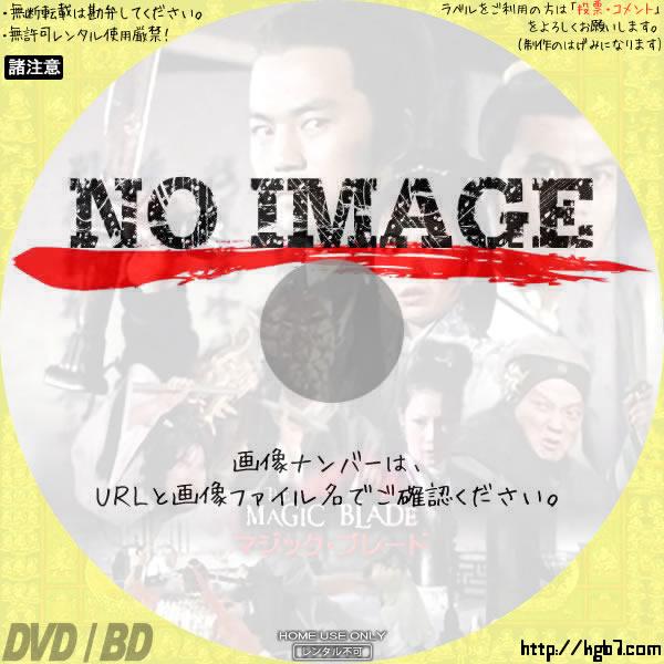 マジック・ブレード (1976) BD・DVDラベル