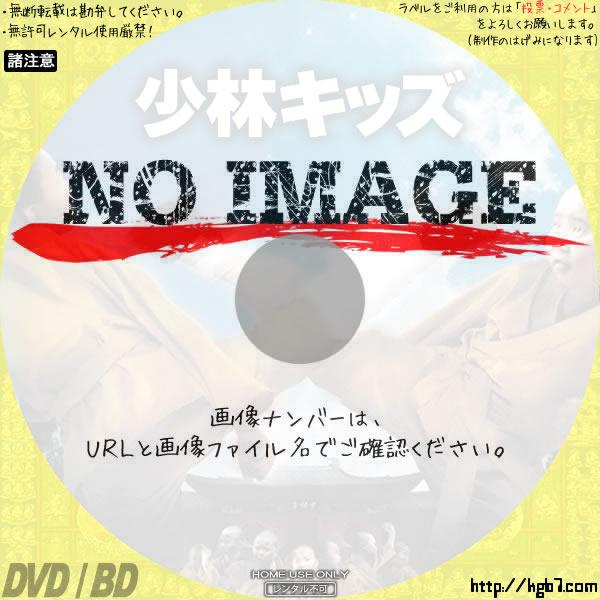 少林キッズ (1995) BD・DVDラベル