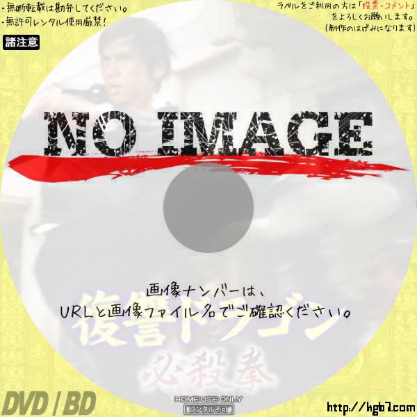 復讐ドラゴン 必殺拳 (1972) BD・DVDラベル