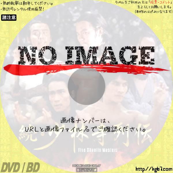続・少林寺列伝 (1975) BD・DVDラベル