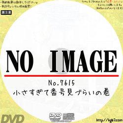 デジモンアドベンチャー tri. 第3章「告白」 (01)(2016)