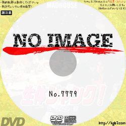 生体ジャンク!狂殺の館 (01)(1984)