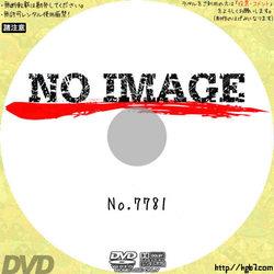 生体ジャンク!狂殺の館 (03)(1984)