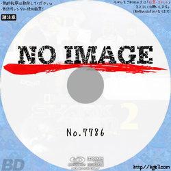 ナショナルジオグラフィック シャークマン 巨大ザメ捕獲大作戦 2 (BD)(汎用)