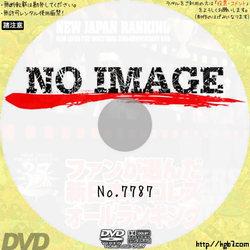 新日本プロレス創立35周年記念DVD NEW JAPAN RANKING (2008)