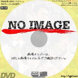 エンジェル・バトラー 戦闘無双 (2009)