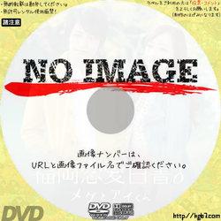 福岡恋愛白書8 メグとアイくん (2013)