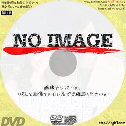 福岡恋愛白書10 十回目の鈴が鳴るとき (2015)