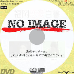 福岡恋愛白書3 〜ふたつの Love Story〜 (2008)