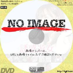 誘惑遊女〜ソラとシド〜 (2015)