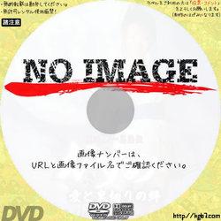 真田くノ一忍法伝 かすみ 愛と裏切りの絆 (2006)