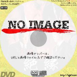 実録・絶縁 (2000)