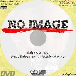 実録・絶縁 完結編 (2000)