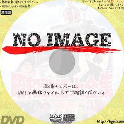 昭和歌謡大全集 (2003)