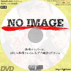 生まれかわった為五郎 (1972)