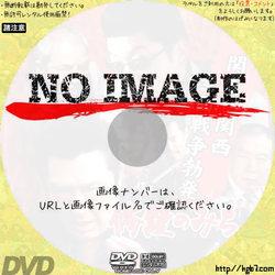 修羅のみち 関東VS関西 全面戦争勃発 (2001)