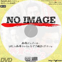 修羅のみち2 関西頂上決戦 (2001)
