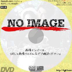 ヴァンパイアホスト 夜型愛人専門店 vol.2 (2004)