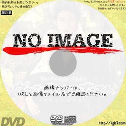 ヴァンパイアホスト 夜型愛人専門店 vol.3 (2004)