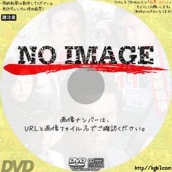 修羅のみち11 四国最終戦争 (2004)