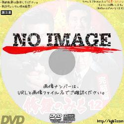 修羅のみち12 完結篇 (2004)
