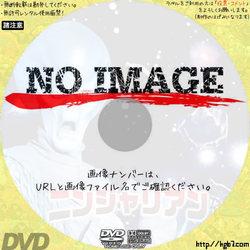 ニンジャリアン (02)(1979)