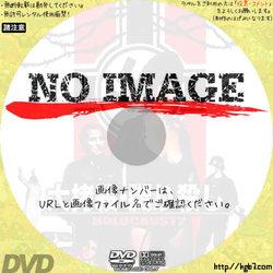 大拷殺・嬲り殺し (01)(1969)