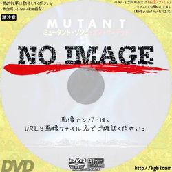 ミュータント・ゾンビ・オブ・ザ・デッド (02)(1984)
