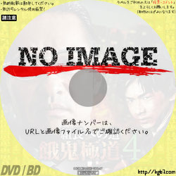 組長への道 餓鬼極道4 (2019)