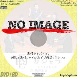 小林賢太郎コント公演 カジャラ#2「裸の王様」 (2018)