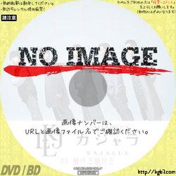 小林賢太郎コント公演 カジャラ#3「働けど働けど」 (2018)