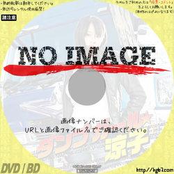 ダンプガール☆涼子 (2011)