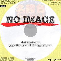 新日本プロレス30周年 名勝負 THE BEST PART1 (2002)