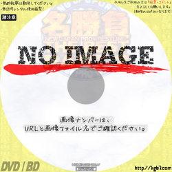 新日本プロレス30周年 名勝負 THE BEST PART2 (2002)