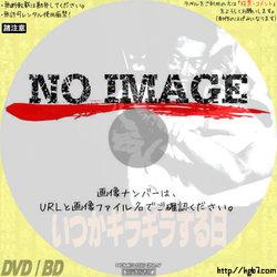 いつかギラギラする日 (01)(1992)