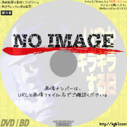 いつかギラギラする日 (02)(1992)