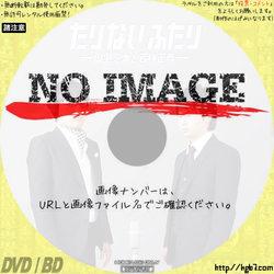 たりないふたり -山里亮太と若林正恭- (2012)