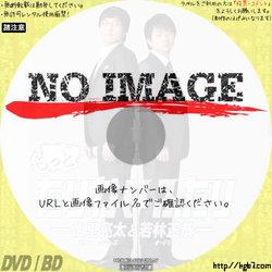 もっとたりないふたり (2014)