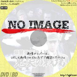 県警強行殺人班 鬼哭の戦場 (2007)