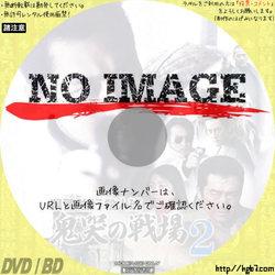 県警強行殺人班 鬼哭の戦場2 (2007)