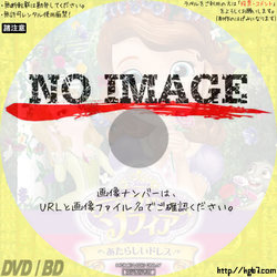 ちいさなプリンセス ソフィア/あたらしいドレス (2019)