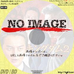 キングダム2 ~首領になった男~ (2019)