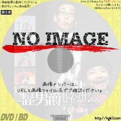髭男爵「ルネッサンス~逆に聞こう、何が面白い?~」 (02)(2008)