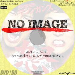 笑魂シリーズ マシンガンズ 「怒(ど)」 (2008)