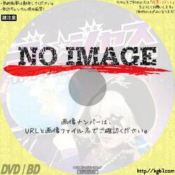 ゴー☆ジャス ファンタ☆スティックWorld (01)(2008)